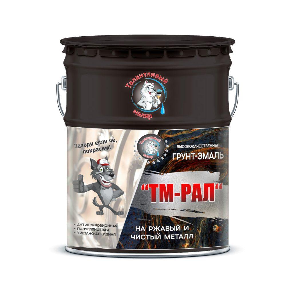 """Фото 1 - TM8019 Грунт-Эмаль """"ТМ РАЛ"""" уретано-алкидная 3 в 1 цвет RAL 8019 Серо-коричневый, антикоррозионная,  полуглянцевая для черных металлов, 20 кг """"Талантливый маляр""""."""