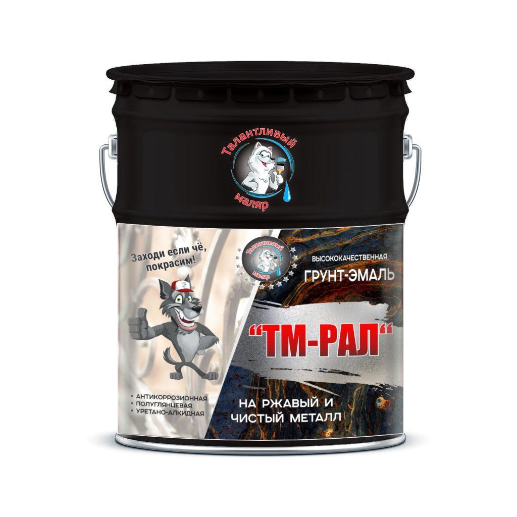 """Фото 1 - TM8022 Грунт-Эмаль """"ТМ РАЛ"""" уретано-алкидная 3 в 1 цвет RAL 8022 Чёрно-коричневый, антикоррозионная,  полуглянцевая для черных металлов, 20 кг """"Талантливый маляр""""."""
