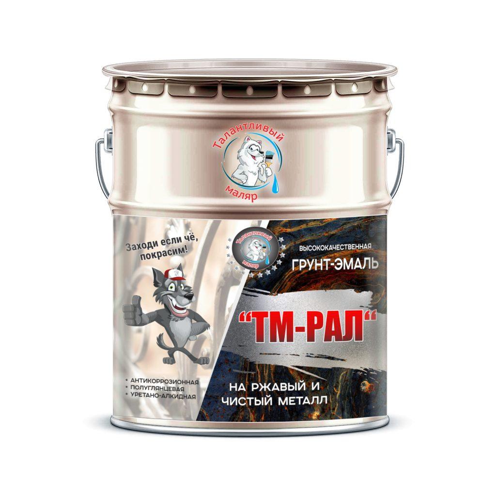 """Фото 1 - TM9010 Грунт-Эмаль """"ТМ РАЛ"""" уретано-алкидная 3 в 1 цвет RAL 9010 Белый, антикоррозионная,  полуглянцевая для черных металлов, 20 кг """"Талантливый маляр""""."""