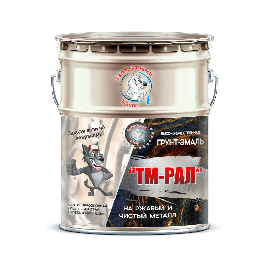 """Фото 1 - TM9016 Грунт-Эмаль """"ТМ РАЛ"""" уретано-алкидная 3 в 1 цвет RAL 9016 Белый транспортный, антикоррозионная,  полуглянцевая для черных металлов, 20 кг """"Талантливый маляр""""."""